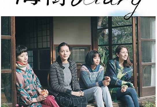Umimachi Diary (aka Notre petite soeur / Hirokazu Kore-eda – 2015)