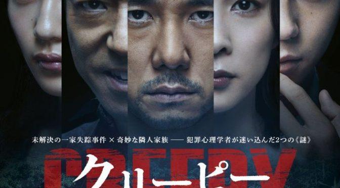 Creepy (Kiyoshi Kurosawa – 2016)