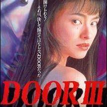 Door III (Kiyoshi Kurosawa – 1996)