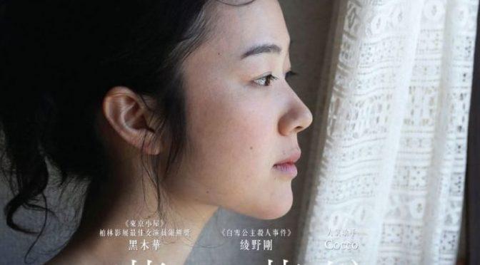 A Bride for Rip Van Winkle (Shunji Iwai – 2016)
