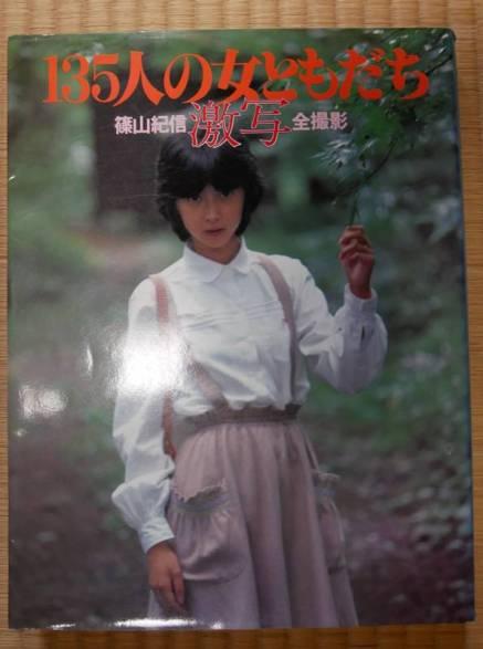 shinoyama 135